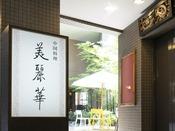 【美麗華】ホテル内の中華レストランがリニューアルしました