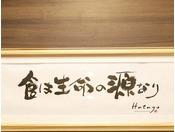 ・レストラン・ 1Fレストラン「Hatago」額縁♪
