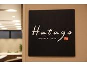 ・レストラン・ 1Fレストラン「Hatago」入口