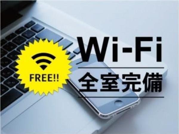 ホテル館内Wi-Fiご利用いただけます。