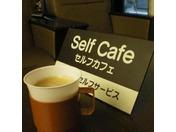 挽きたてコーヒーをお楽しみいただけるセルフカフェがございます。
