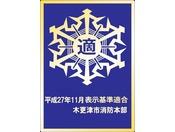 「金の適マーク」は消防機関の厳しい審査をクリアして安全で安心な施設のみに与えられた称号です。木更津の宿泊施設で初めての認定を受けています。