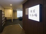 <展望大浴場 入口>夕方17:00~24:00 朝5:00~9:30 入浴可