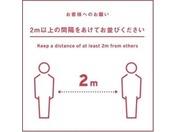 新型コロナウイルス感染症対策(一例)