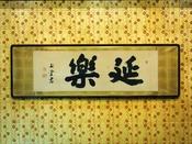 【屋号】当館に逗留された文人墨客の作品が多数ございます。日本の美をお楽しみください。商標に使われている延楽の文字は川合玉堂氏の書でございます。