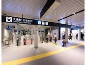 3路線全てに通じる地下鉄「大通駅」まではホテルから徒歩1分の距離です