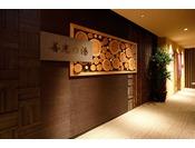 ◆天然温泉大浴場『善光の湯』(11階)