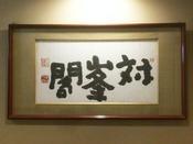 【対峰閣】対峰閣と名付け書をしたためてくださったのは延楽ゆかりの芸術家「中川一政」氏。