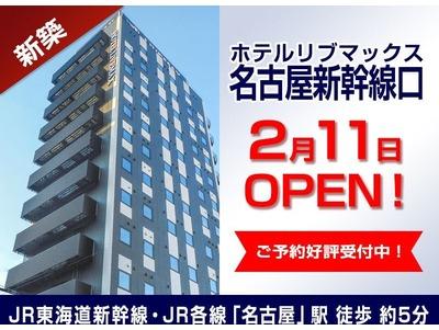ホテルリブマックス名古屋新幹線口