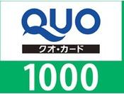 ビジネスマンにはうれしいクオカード1000円分が1枚セットになったプランです。