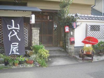 奈良癒しの宿 山代屋