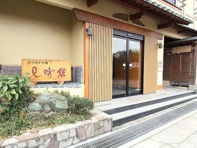 ふわふわ豆腐鍋の美味しいお宿 見晴館