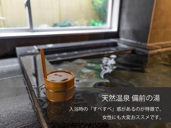 天然温泉「備前の湯」