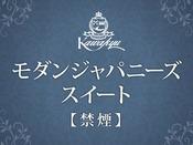 【モダンジャパニーズスイート禁煙】(90平米)