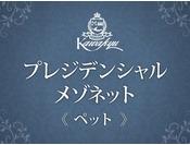 【プレジデンシャルメゾネット・ペット】(180平米)