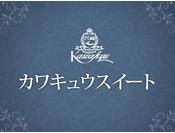 【カワキュウスイート】(90平米)