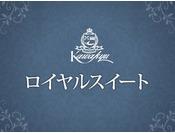 【ロイヤルスイート】(122平米)