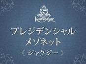 【プレジデンシャルメゾネット・ジャグジー】(274平米)