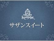 【サザンスイート】(70平米)
