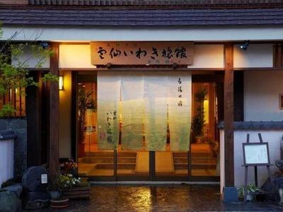 名湯の宿 雲仙いわき旅館