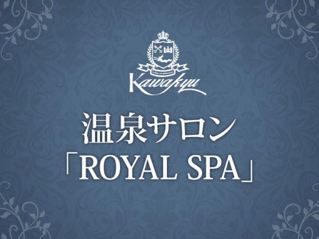 【温泉サロン「ROYAL SPA」】