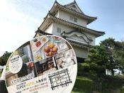 丸亀城や四国水族館を観光し、夕食はクーポンの使えるお店で、丸亀を満喫してくださいませ。