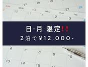 日・月の2連泊限定! 2泊で¥12,000-