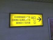 (1)馬喰町駅からのアクセス■2番出口を出たら「左」に行きます。