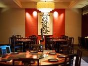 中国料理 チャイナシャドー