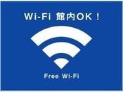 無線Wi-Fiが館内でご利用可能!インターネットをお楽しみください!
