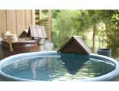【森の湯「信楽焼陶器風呂」】※源泉100%掛け流しです。温泉本来の泉質を存分にご満喫ください