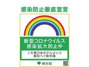 【取り組み】感染防止対策 東京都が策定した感染拡大防止ガイドラインの徹底に取り組んでおります。