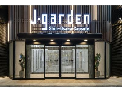 カプセルホテル J・garden 新大阪