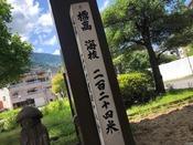 【エントランス】標高224m!
