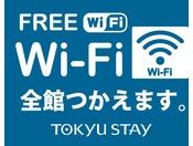 【全館対応】全館でWi-Fiのご利用が可能です