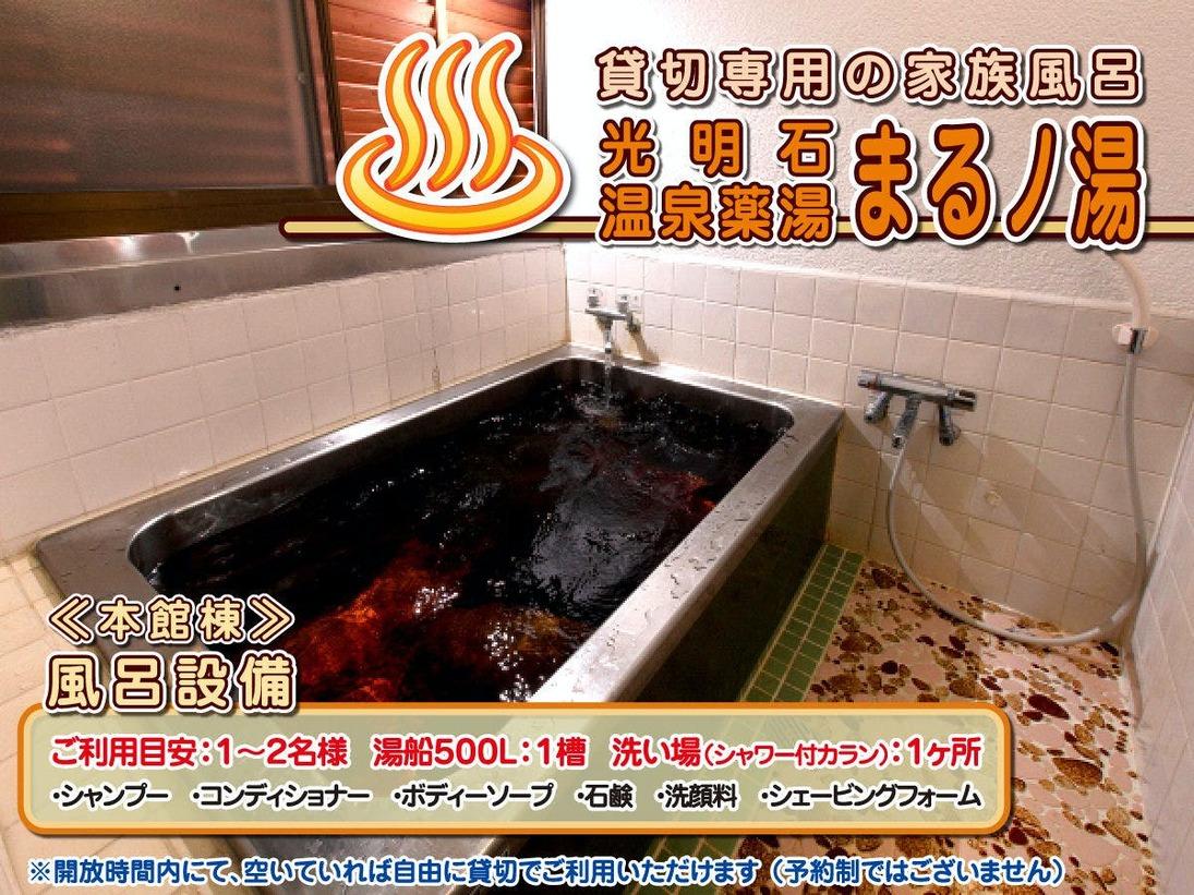 風呂は家族風呂が2ヶ所。開放時間内で空室時に自由に貸切利用可!(貸切無料) 2ヶ所とも「光明石温泉薬 湯まるノ湯」となっている。光明石温泉の泉質に生薬成分を溶かしており、褐色の湯となっているのが特徴的。※画像は本館棟側の「まるノ湯」