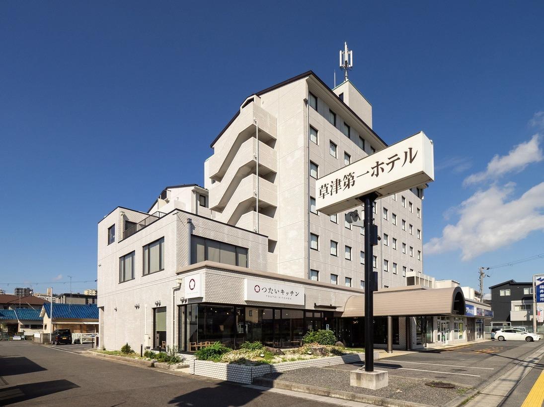 草津第一ホテル