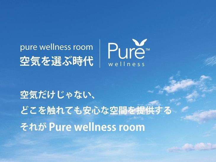 【Tポイント1%】【先着順マスクケースプレゼント!】Pure wellness room 販売開始記念 くつろぎの空間