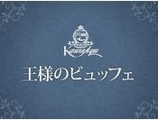 【王様のビュッフェ】