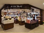 【売店】営業時間:7~11時,14~21時
