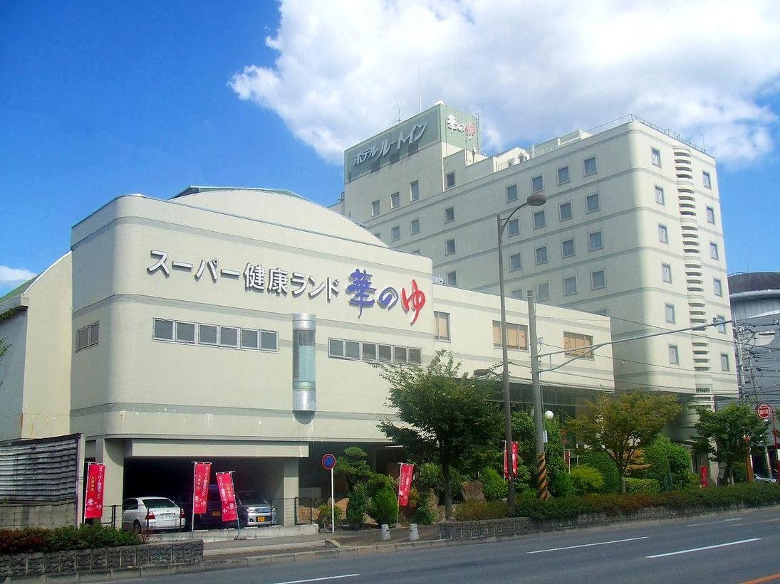 福山天然温泉 ルートイングランティア福山SPA...