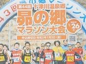 <第44回昴の郷マラソン大会>マラソンランナー必見!応援特別プランをご用意しました