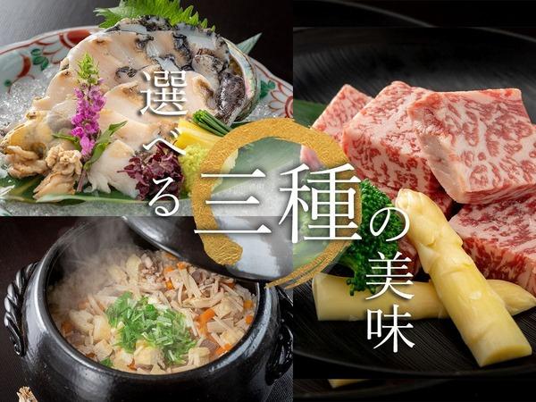 ◇選べる三種の美食◇
