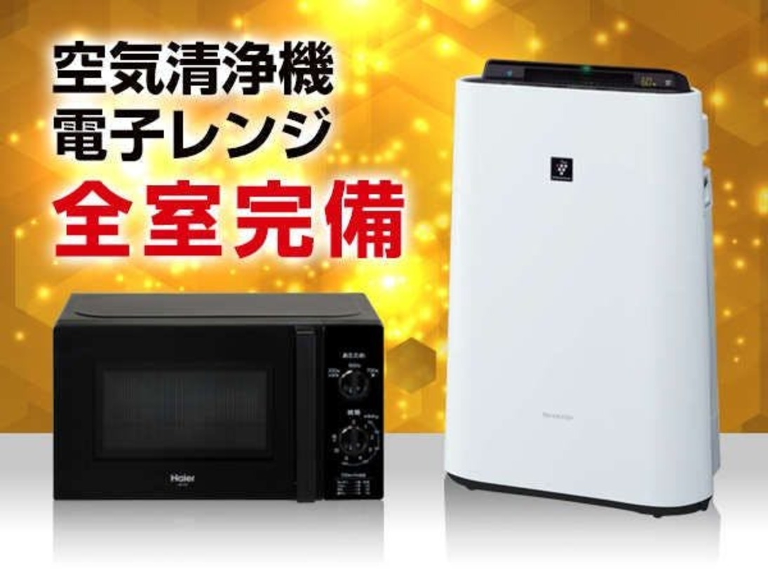 空気清浄機・電子レンジ完備!