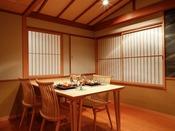 【リニューアル客室】9F温泉露天風呂付き特別室バリアフリーダイニングルーム