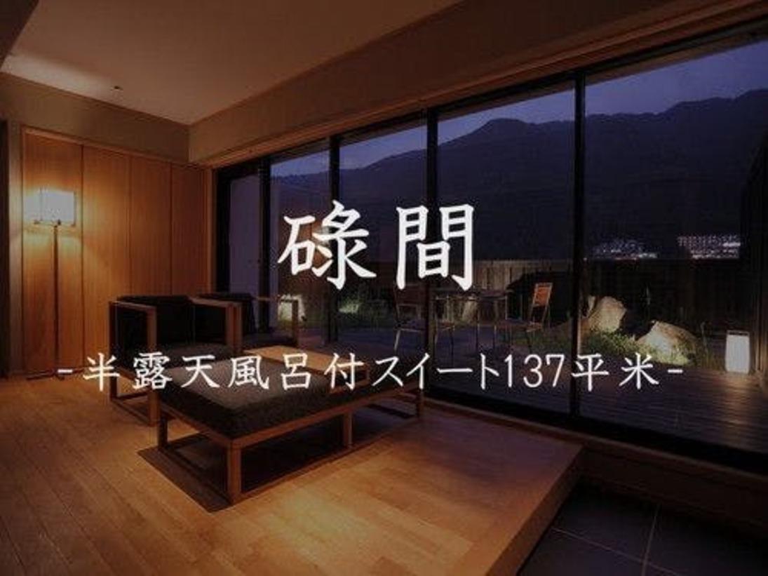 当館最高峰半露天風呂付き客室「碌間」