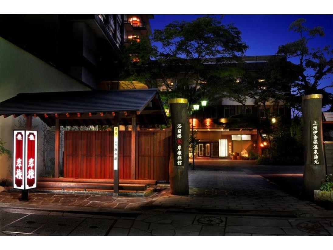 伊香保温泉 岸権旅館