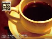 函館発祥、1932年創業の老舗珈琲店『珈琲焙煎工房 函館美鈴』のウェルカムコーヒーをロビーにてご用意しております。