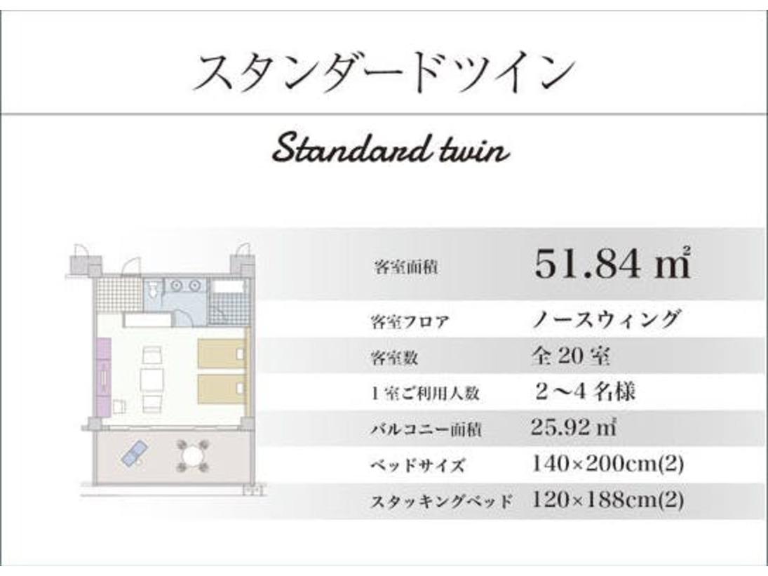 【スタンダードツイン/51.84平米】ノースウィング棟1~2階