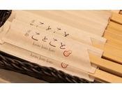 【朝食】ロゴ入り割箸